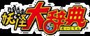 Yo-kai Daijiten logo
