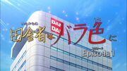 Komasan The Rosy Bumpkin Episode 1 title