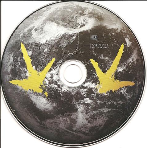 File:TanasonicBrochure CD.png