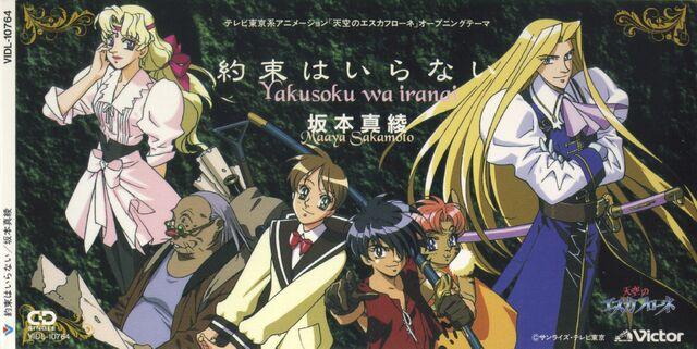File:YakusokuWaIranai.jpg