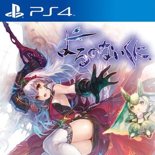 PS4 Box Art (JP)