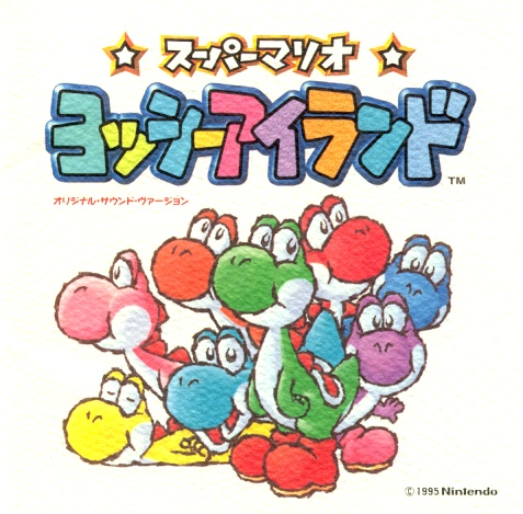 File:Yoshis Island OST cover.jpg