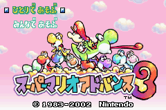 Title Screen - Japan - Super Mario Advance 3