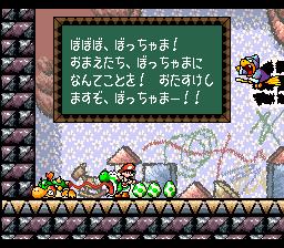 Super Mario - Yoshi Island (J) (V1.0)009