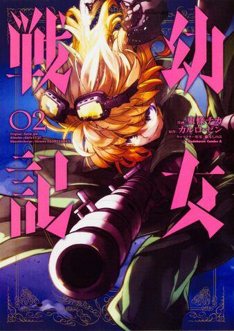 File:MangaVol2.jpg