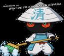 Lista de yo-kai del segundo juego
