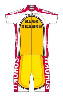 File:Sohoku-jersey.png