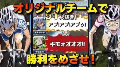 カードバトルゲームアプリ「弱虫ペダル EXCITING ATTACK」PV映像2