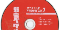 Drama CD: Animate
