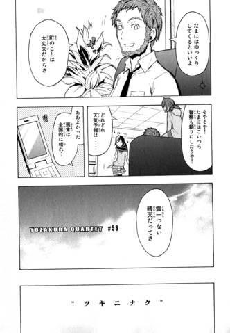 File:Chapter 058.png