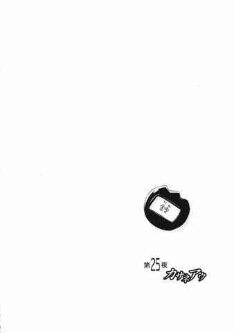 File:Chapter 025.jpg