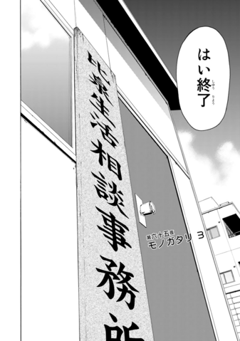 File:Chapter 065.png