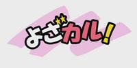 Yoza-Quar! (Anime)