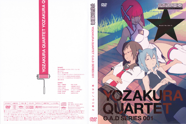 File:OAD DVD 001.png