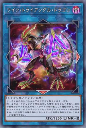 Twin Triangle Dragon