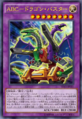 ABC-Dragon Buster.png