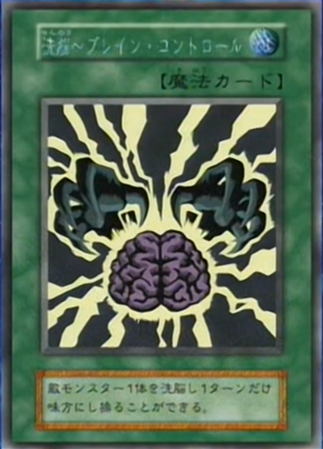 File:BrainControl-JP-Anime-DM.png