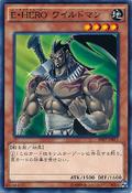 ElementalHEROWildheart-SD27-JP-C