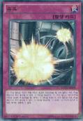 InducedExplosion-MVP1-KR-UR-1E
