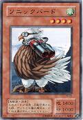 SonicBird-PE-JP-C