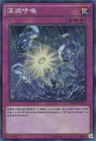 File:Abysssquall-ABYR-TC-SR.png