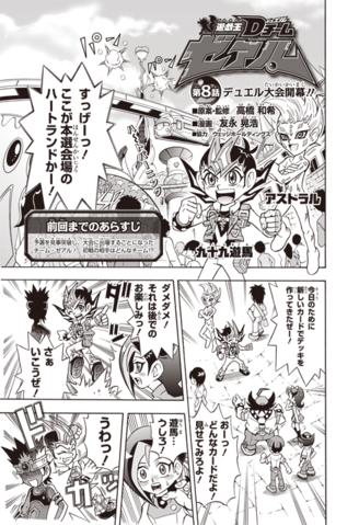 File:D Team Chapter 8.png