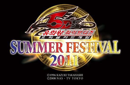 File:EV11-PromoKR-SummerFestival.png