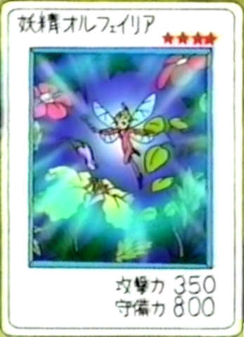 File:FairyOlpheir-JP-Anime-Toei.png