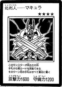 MakyuratheDestructor-JP-Manga-DM
