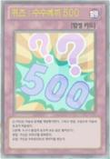 QuizActionTriviafor500-KR-Anime-AV