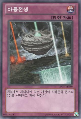 File:Dragoncarnation-LTGY-KR-NR-UE.png