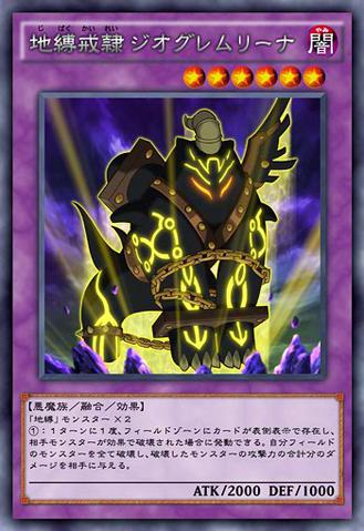 File:EarthboundServantGeoGremlina-JP-Anime-AV.png