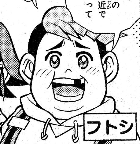 File:Futoshi (DY).png