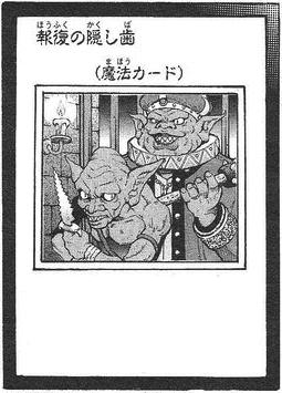 File:HiddenFangsofRevenge-JP-Manga-ZX.png