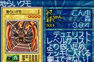 JiraiGumo-GB8-JP-VG