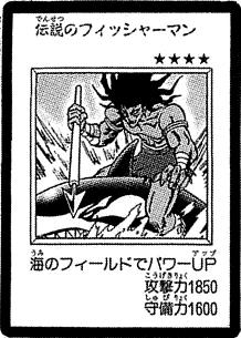 File:LegendaryFisherman-JP-Manga-DM.png