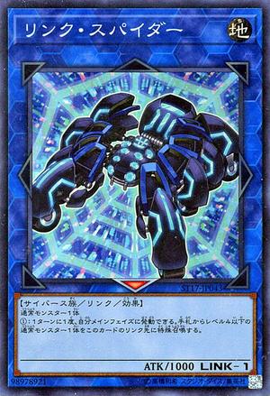 LinkSpider-ST17-JP-SR