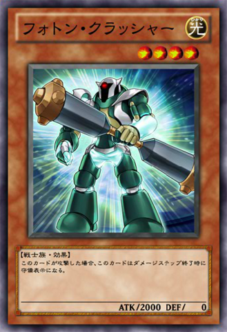 File:PhotonCrusher-JP-Anime-ZX.png