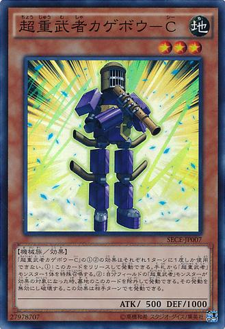 File:SuperheavySamuraiFlutist-SECE-JP-SR.png