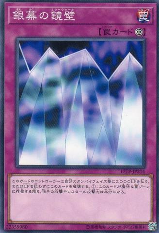 File:MirrorWall-17TP-JP-C.png