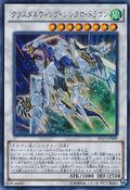 CrystalWingSynchroDragon-SHVI-JP-UR