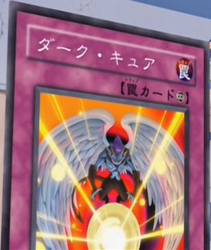 File:DarkCure-JP-Anime-GX.png