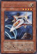 LordBritishSpaceFighter-SOVR-JP-R