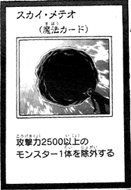File:SkyMeteor-JP-Manga-AV.png