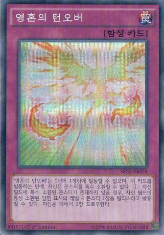 File:SoulTransition-SECE-KR-ScR-1E.png