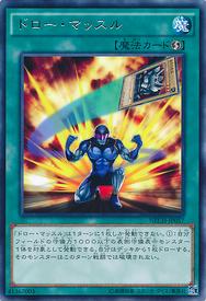 DrawMuscle-NECH-JP-R
