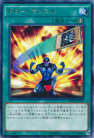 File:DrawMuscle-NECH-JP-R.png