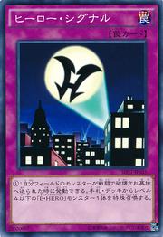 HeroSignal-SD27-JP-C