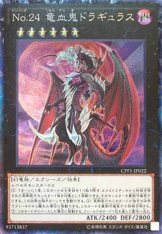 File:Number24DragulastheVampiricDragon-CPF1-JP-CR.png
