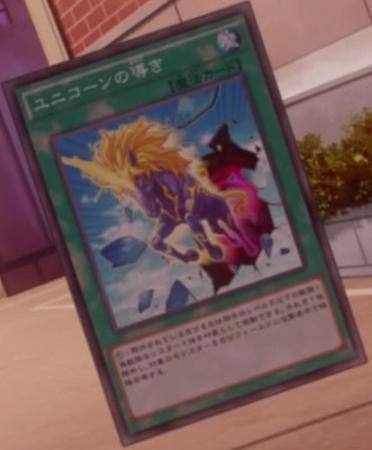 File:UnicornBeacon-JP-Anime-AV.png